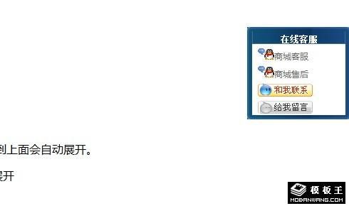 可展开随浏览器滚动的QQ客服代码