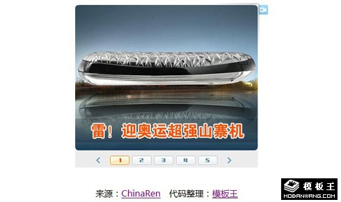 ChinaRen首页5屏Flash焦点图