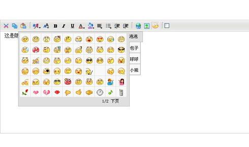 网易简洁html编辑器代码