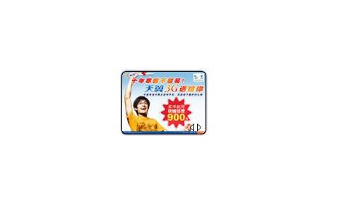 120x90翻牌广告JS+flash代码