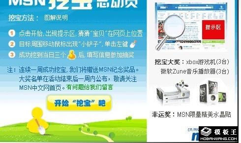 MSN左上角flash伸缩广告
