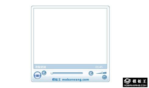 网页形式MediaPlayer播放器代码下载