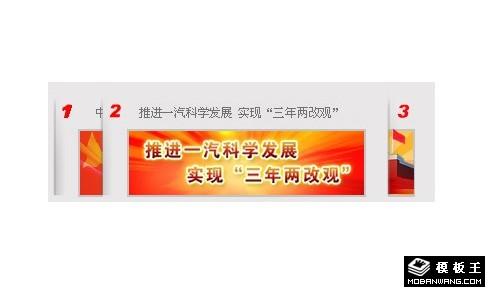 中国一汽Flash+xml横向弹性三屏焦点图代码