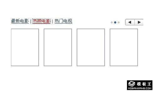 雅虎影视首页图片左右游动js代码