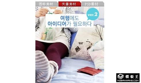 韩国购物网Flash标签切换代码