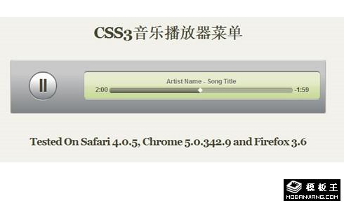 CSS3音乐播放器代码
