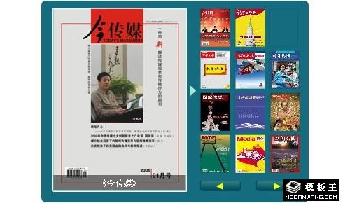 人民网传媒频道Flash多图预览代码