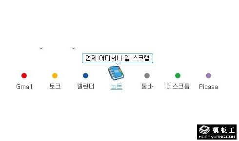 韩国Google首页动感JS导航菜单