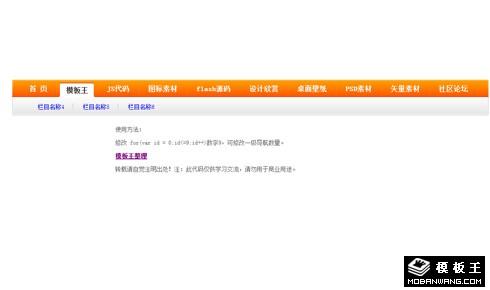 超漂亮橘色滑动DIV+CSS+JS二级导航菜单
