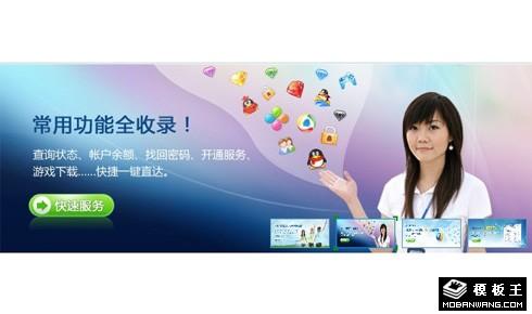 QQ客服频道4屏带缩略图的焦点图片切换