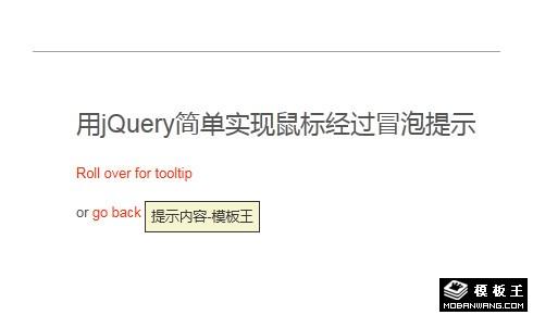jQuery实现的鼠标经过冒泡提示效果
