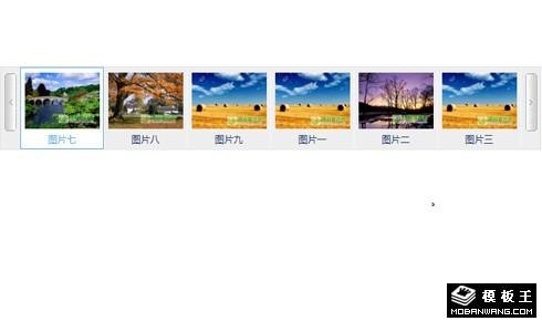 图片6副横向左右滚动代码