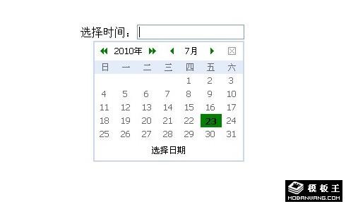 点击文本框显示日期选择器js特效代码