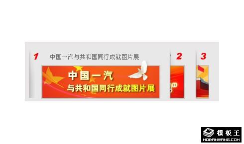 中国一汽网站手风琴式Flash三屏焦点图